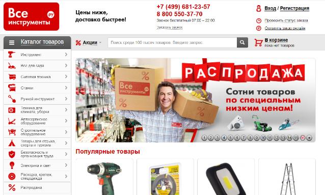 Магазин Инструментов Пункт Выдачи