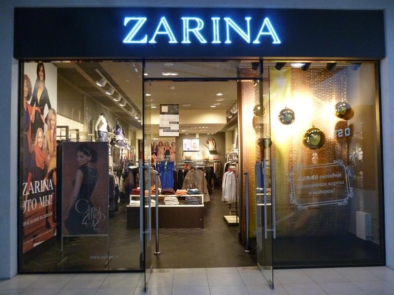 """Требуется продавец-консультант в магазин женской одежды """"ZARINA"""""""