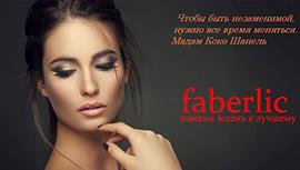 Фаберли выпустил новый осенний каталог