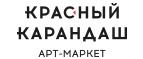 Арт-маркет «Красный Карандаш»